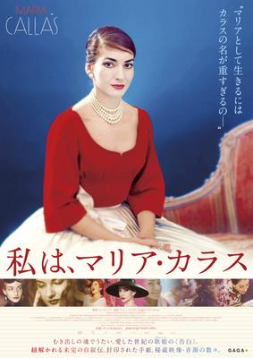 Maria by Callas - Poster - Japan