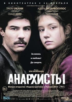 Les Anarchistes - Poster - Russia
