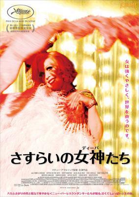 Tournée / さすらいの女神(ディーバ)たち - Affiche Japon