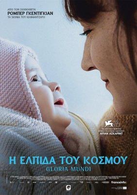 Gloria Mundi - Greece