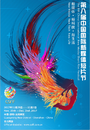 Festival de Shenzhen - 2017