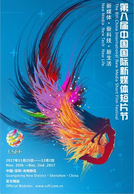 Festival international de nouveaux médias pour le court-métrage de Shenzhen - 2017