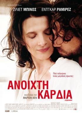 À cœur ouvert - Poster - Greece