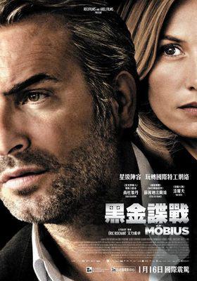 Möbius - Poster - Hong Kong
