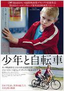 Le Gamin au vélo - Poster - Japan
