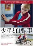 The Kid With a Bike - Poster - Japan