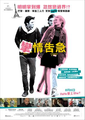 I Kissed a Girl - Poster - Hong Kong