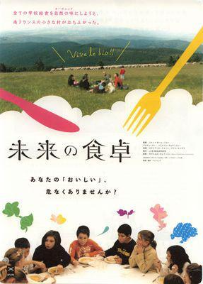 未来の食卓 - Poster - Japon