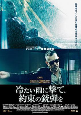 Vengeance/冷たい雨に撃て、約束の銃弾を - Poster - Japan