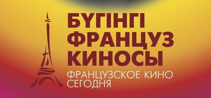 Le Kazakhstan accueille le cinéma français d'aujourdhui