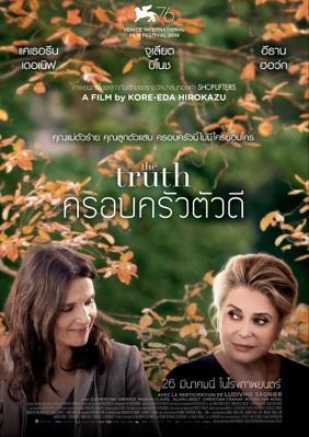La verdad - Thailand