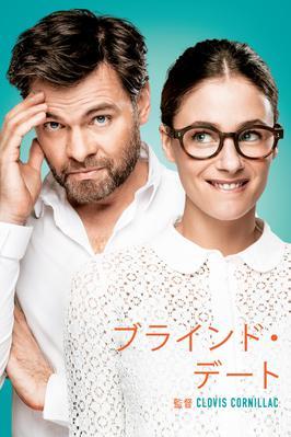 Blind Date - Poster - JP