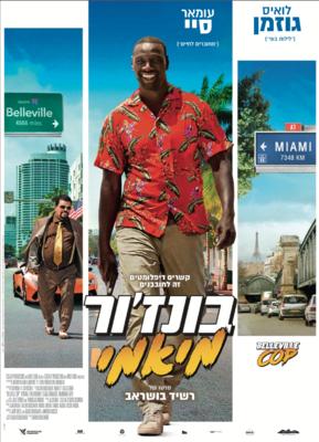 Belleville Cop - Poster - Israel