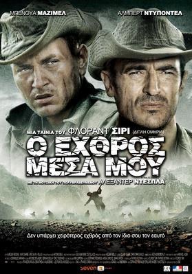 Intimate Enemies - Poster - Grèce