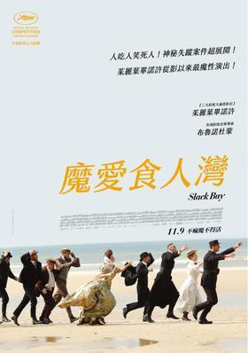Slack Bay - poster-taiwan