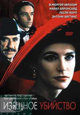 Deux doigts de meurtre - DVD Russie