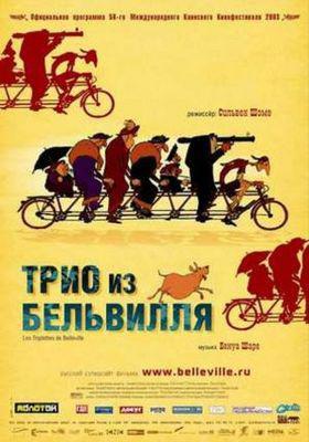 Les Triplettes de Belleville / ベルヴィル・ランデブー - Poster - Russia