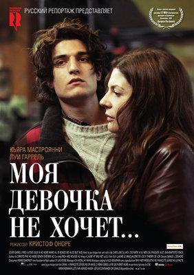 Non ma fille tu n'iras pas danser - Poster - Russia - © Russian Report