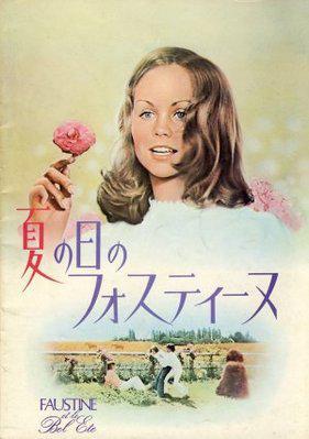 Faustine et le bel été - Poster Japon
