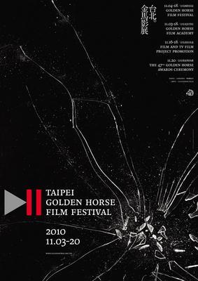Taipei Golden Horse Film Festival  - 2010