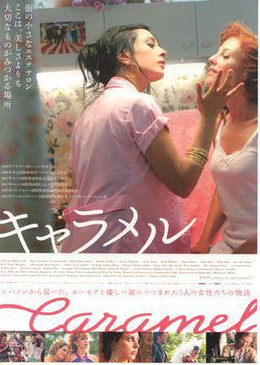 Caramel - Poster - Japon