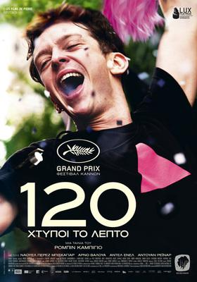 120 battements par minute - Poster - Greece