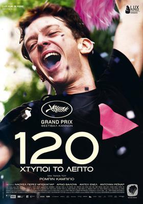120 pulsaciones por minuto - Poster - Greece