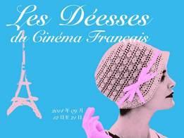 Goddesses of French Cinema in Shanghai: a recap
