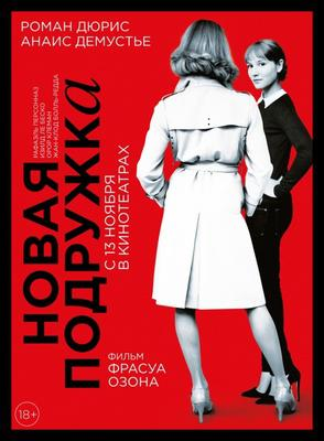 The New Girlfriend - Poster - Russie