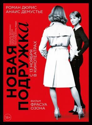 Une nouvelle amie - Poster - Russie