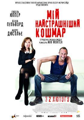 Mon pire cauchemar - Poster - Ukraine