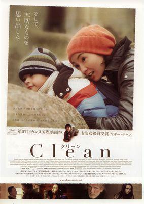 Clean / 仮題:クリーン - Poster - Japon