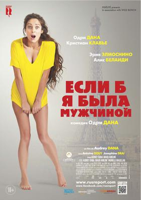 If I Were a Boy - Poster - Russia