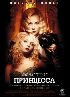 My Little Princess - Poster - Russie
