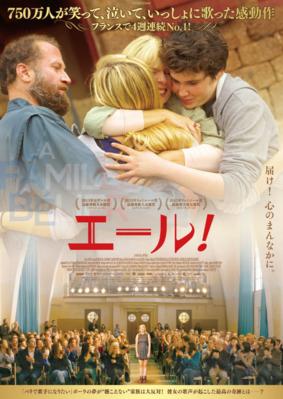 La Familia Bélier - Poster Japon