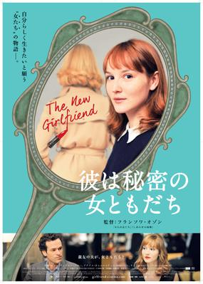 Une nouvelle amie - Poster - Japan