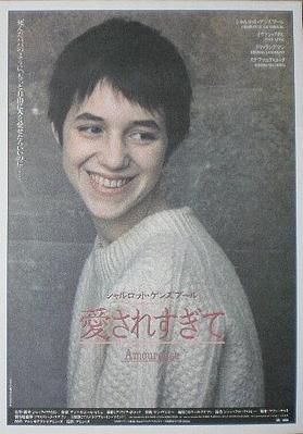 Amoureuse - © Poster Japon
