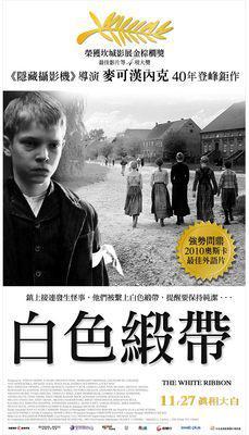 ホワイト・リボン - Poster - Taïwan