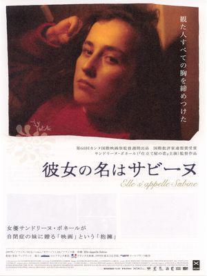 彼女の名はサビーヌ - Poster - Japon
