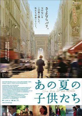 The Father of My Children - Poster - Japan - © Crest International
