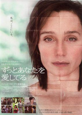 Il y a longtemps que je t'aime/ずっとあなたを愛してる - Poster - Japon