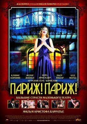 幸せはシャンソニア劇場から - Poster - Russie