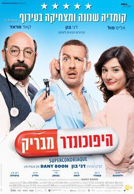 Supercondriaque - Poster - Israel