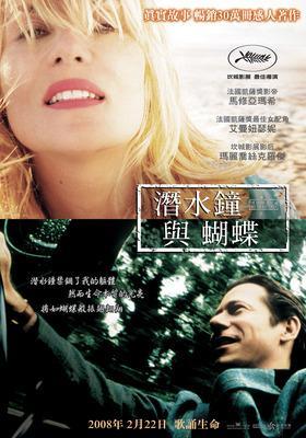 Le Scaphandre et le papillon - Affiche - Taïwan