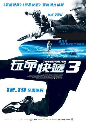 Le Transporteur 3 - Poster - Taïwan
