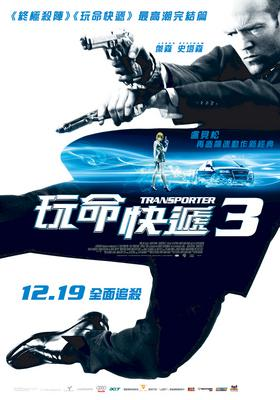 Transporter 3 - Poster - Taïwan