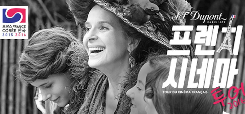 Primera Gira del Cine Francés en Corea