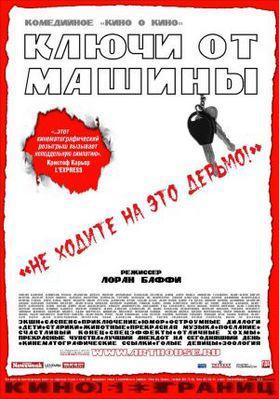 Les Clefs de bagnole / 車の鍵 - Poster Russie 2