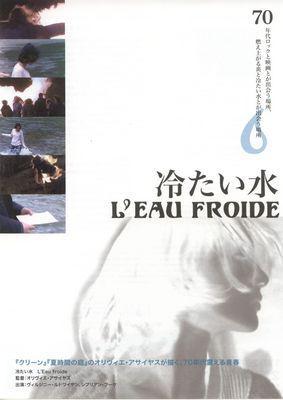 El Agua fría - Poster - Japon