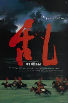 Ran - Poster - Japon
